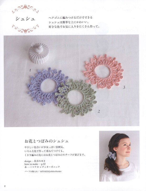 Crochet Accessories. Lady Boutique Series №3015 (2010)