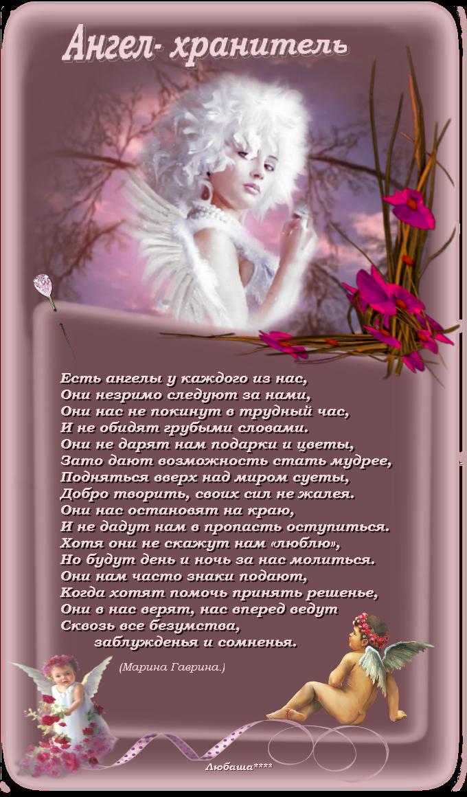 Ангел в подарок стих