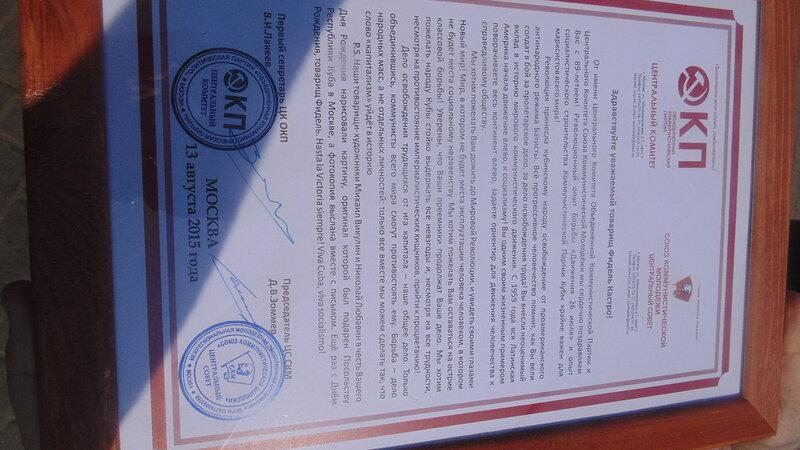 Куба посольство день рождения Фиделя адрес.JPG