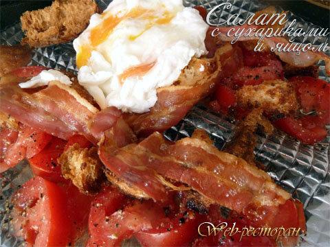 Салат с сухариками рецепт с помидорами - по стопам Джейми