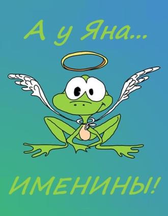 Вам открытка: А у Яна именины! фото картинка поздравление скачать