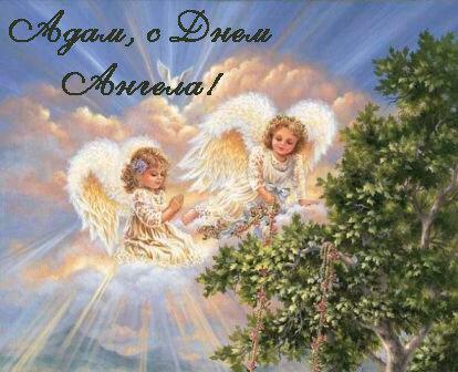 Адам, с днем ангела! открытка поздравление картинка