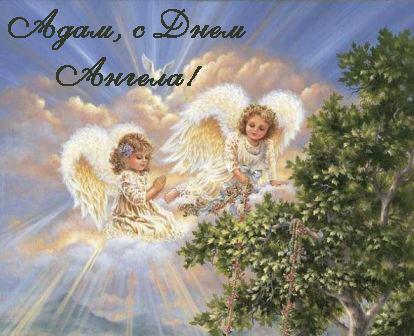 Адам, с днем ангела!