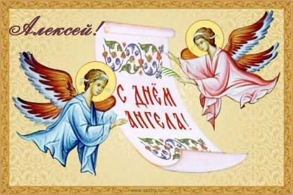Алексей, с Днем Ангела!
