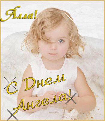 Алла! С Днем ангела! открытка поздравление картинка