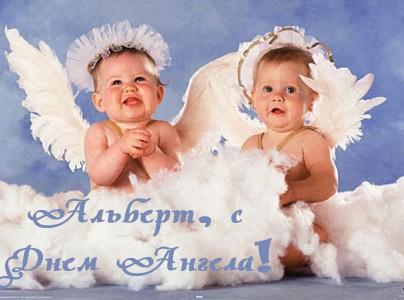 Альберт, с именинами! С днем ангела