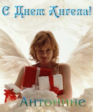 Антонине. С Днем Ангела!