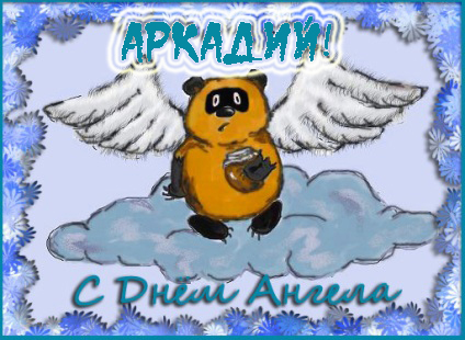 Аркадий! С Днем Ангела!