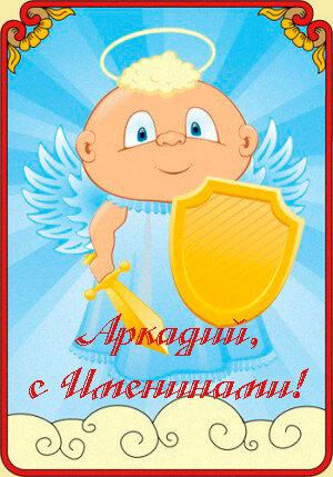 Аркадий! С именинами! открытка поздравление картинка