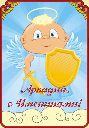 Аркадий! С именинами!