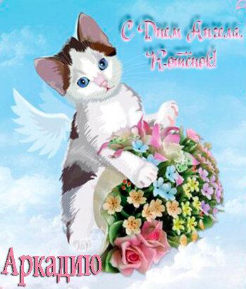 Аркадию. С Днем ангела, котенок! открытка поздравление картинка