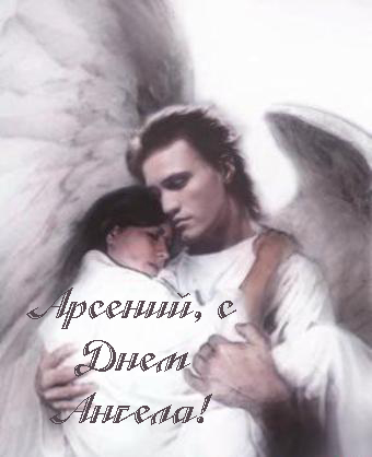 Арсений! С Днем ангела!