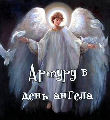 Артуру в день ангела! открытка поздравление картинка