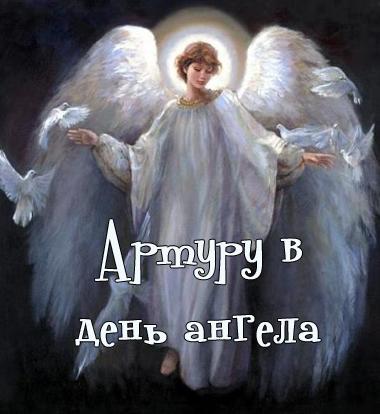 Артуру в день ангела!