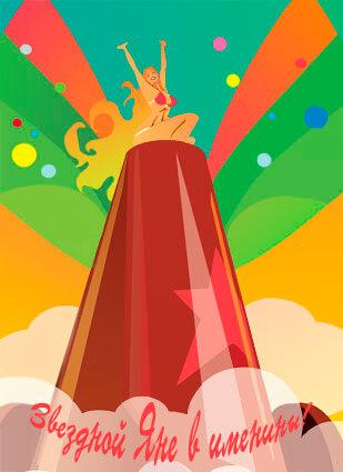 Звездной Яне в именины! открытка поздравление картинка