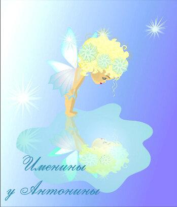 Именины у Антонины открытка поздравление картинка