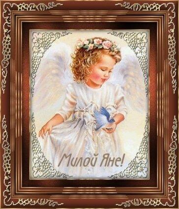 Милой Яне! С днем ангела! открытка поздравление картинка