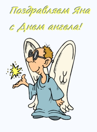 Поздравляем, Яна с днем ангела! открытки фото рисунки картинки поздравления