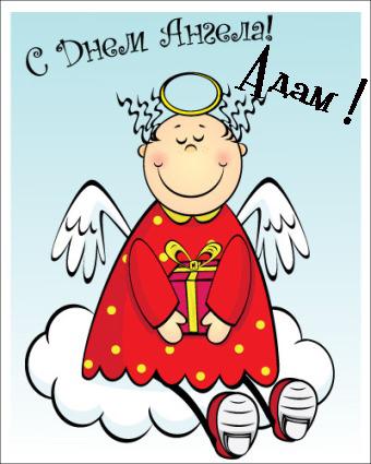 С Днем ангела! Адам!