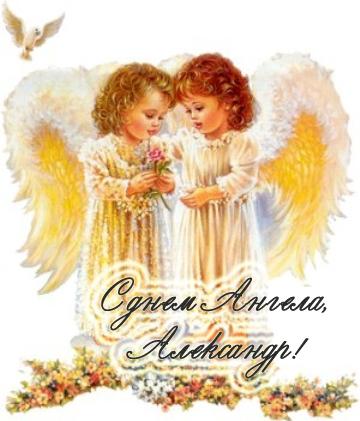 С Днем ангела, Александр!