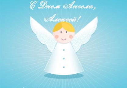 С Днем ангела, Алексей !