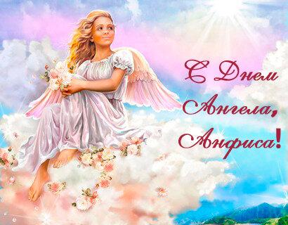 С Днем ангела, Анфиса! открытка поздравление картинка