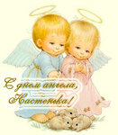 С Днем ангела, Настенька! открытки фото рисунки картинки поздравления