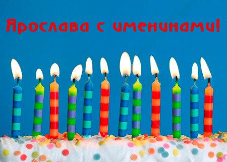 Ярослава с именинами! открытка поздравление картинка