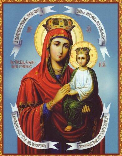 Икона Божией Матери «Споручница грешных»