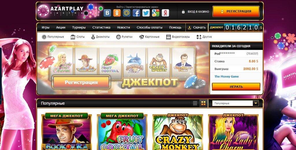 игровые автоматы azart play актуальный вход