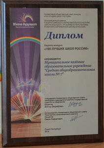 диплом -100 ЛШР.jpg
