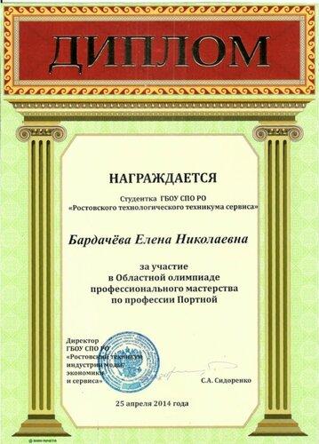 Диплом Бардачёвой Елены