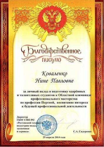 Благодарственное письмо Коваленко Нине