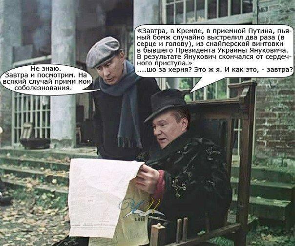 Янукович умер
