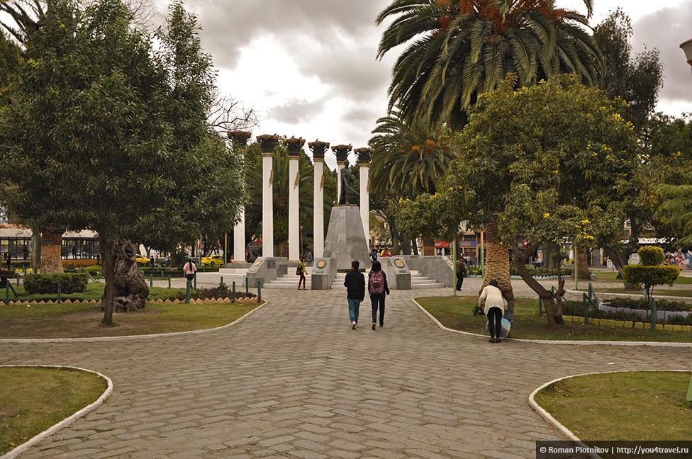 0 15c6a2 f05b026 orig Лоха – культурная столица Эквадора