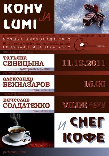10— 11.12.11 Солдатенко-Бек-Синицына.jpg