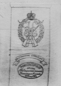 Первый императорский приз за отличную стрельбу из винтовки лейб-гвардии Егерского полка, полученный капитаном Масловым.