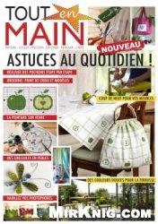 Журнал Tout en main №1 2015
