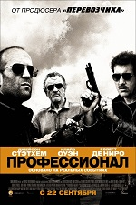 Профессионал / Killer Elite (2011/BDRip/HDRip)