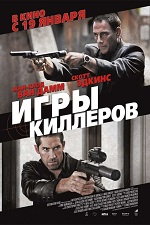 Игры киллеров / Assassination Games (2011/BDRip/HDRip)