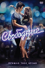 Свободные / Footloose (2011/BDRip/HDRip)