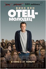 Отец-молодец / Delivery Man (2013/BD-Remux/BDRip/HDRip)