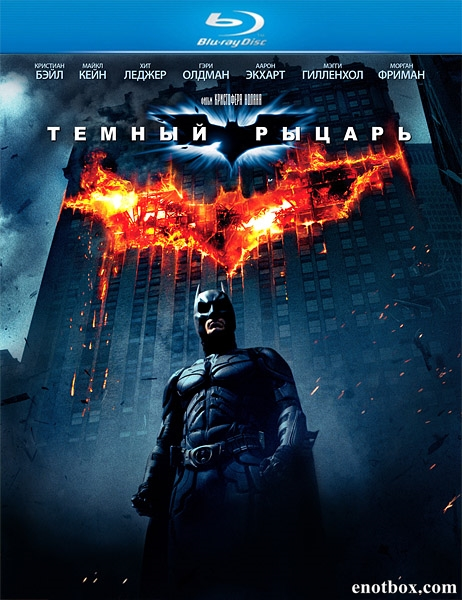 Темный рыцарь / The Dark Knight (2008/BD-Remux/BDRip/HDRip)