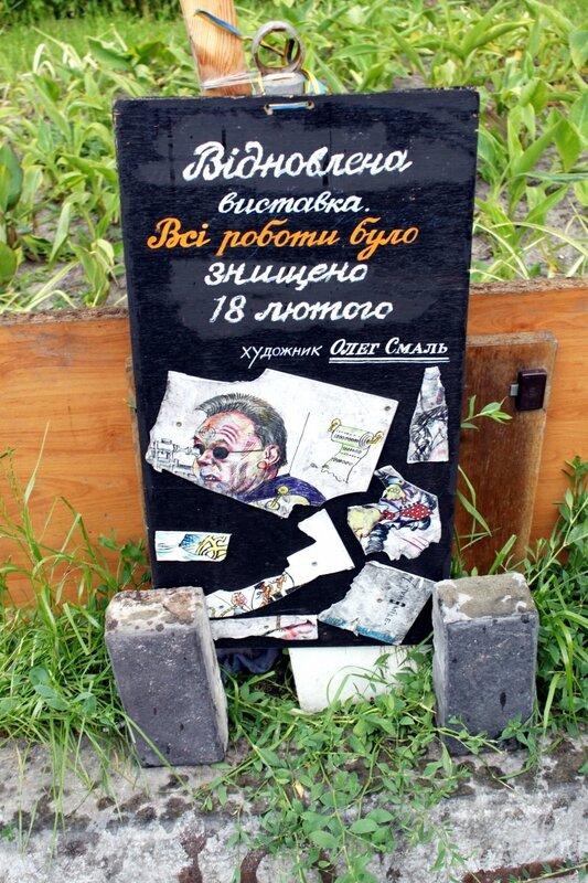 Фрагменты уничтоженной выставка карикатур