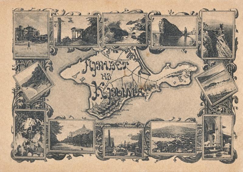 Крым в старых открытках, прикольные фото