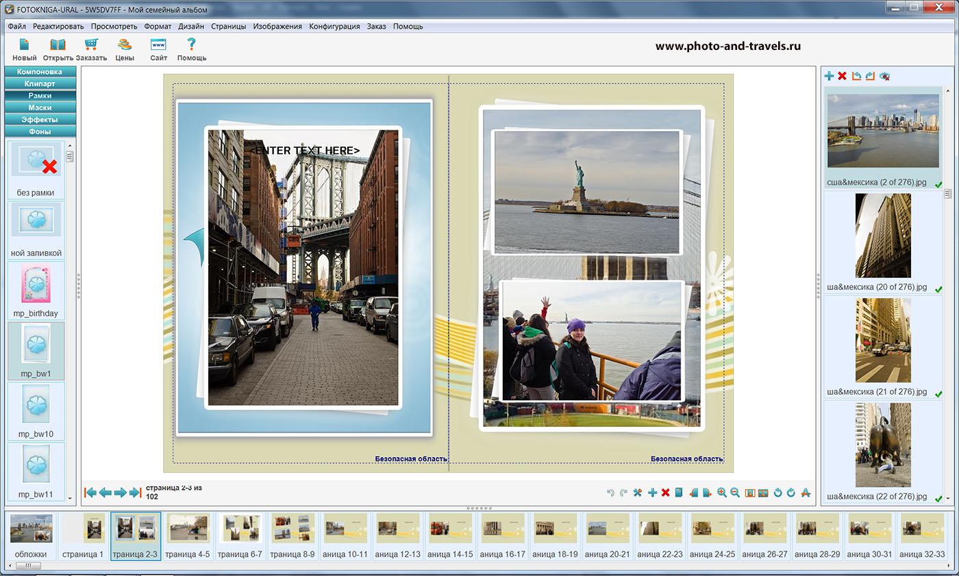 12. Что мне нравится в фото книгах, так это простая возможность компоновки снимков разного размера. Важные фотографии печатаем крупно, снимки, выражающие нюансы – чуть мельче.