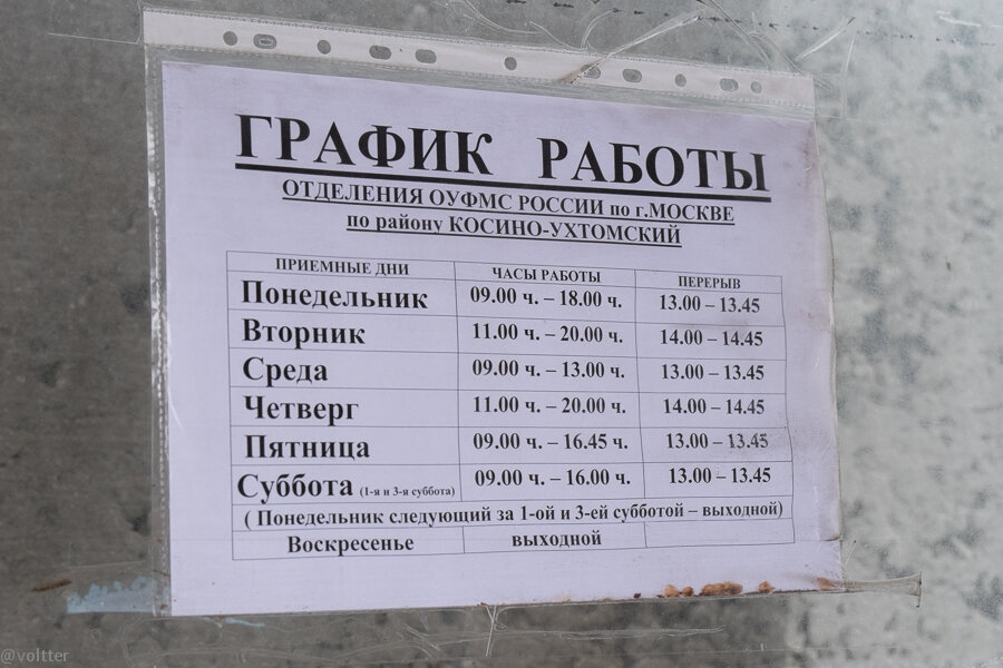 УФМС Косино-Ухтомский
