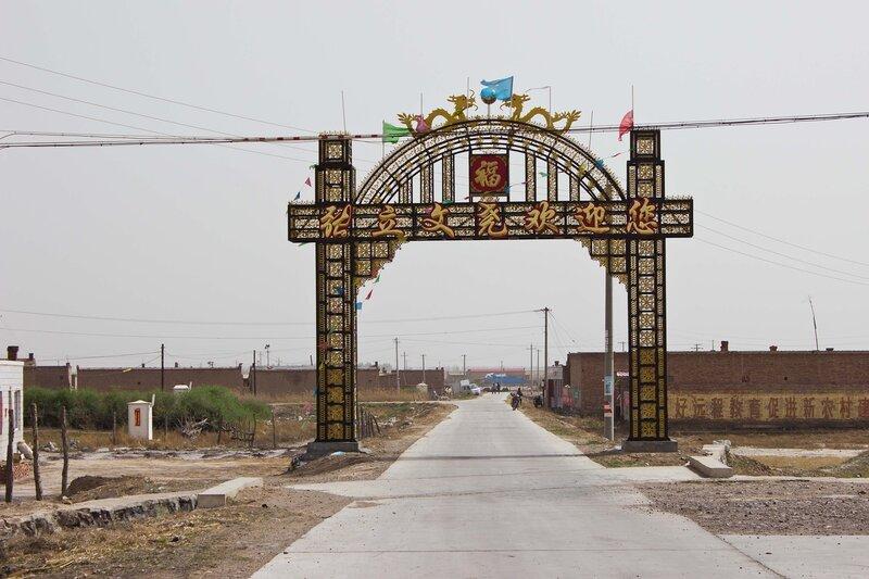 ворота при въезде в деревню в долине Хэтао, Внутренняя Монголия, Китай