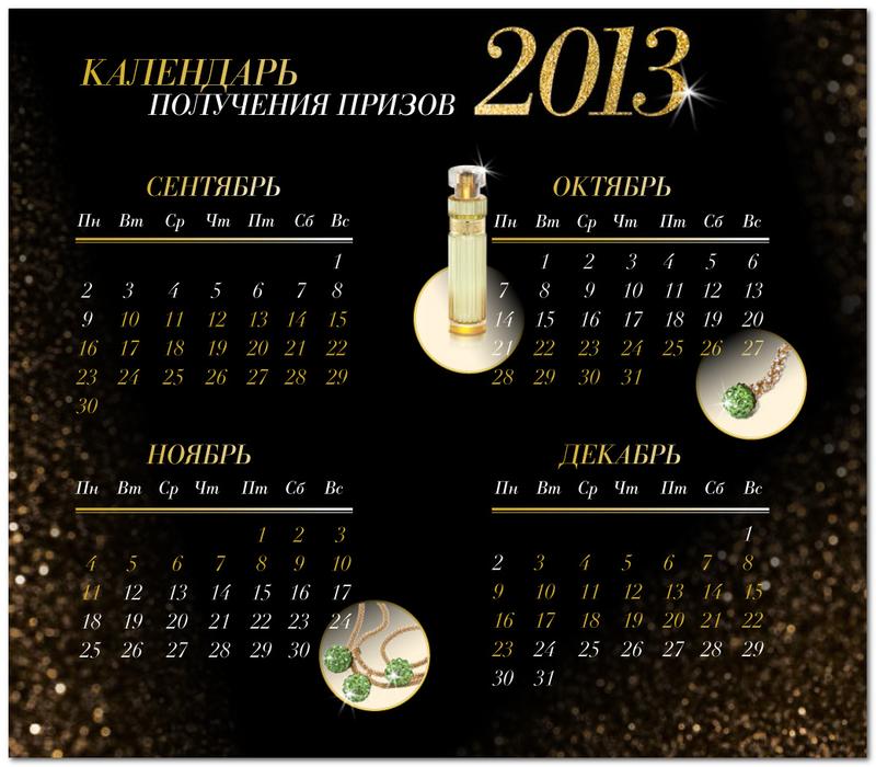 Календарь получения призов