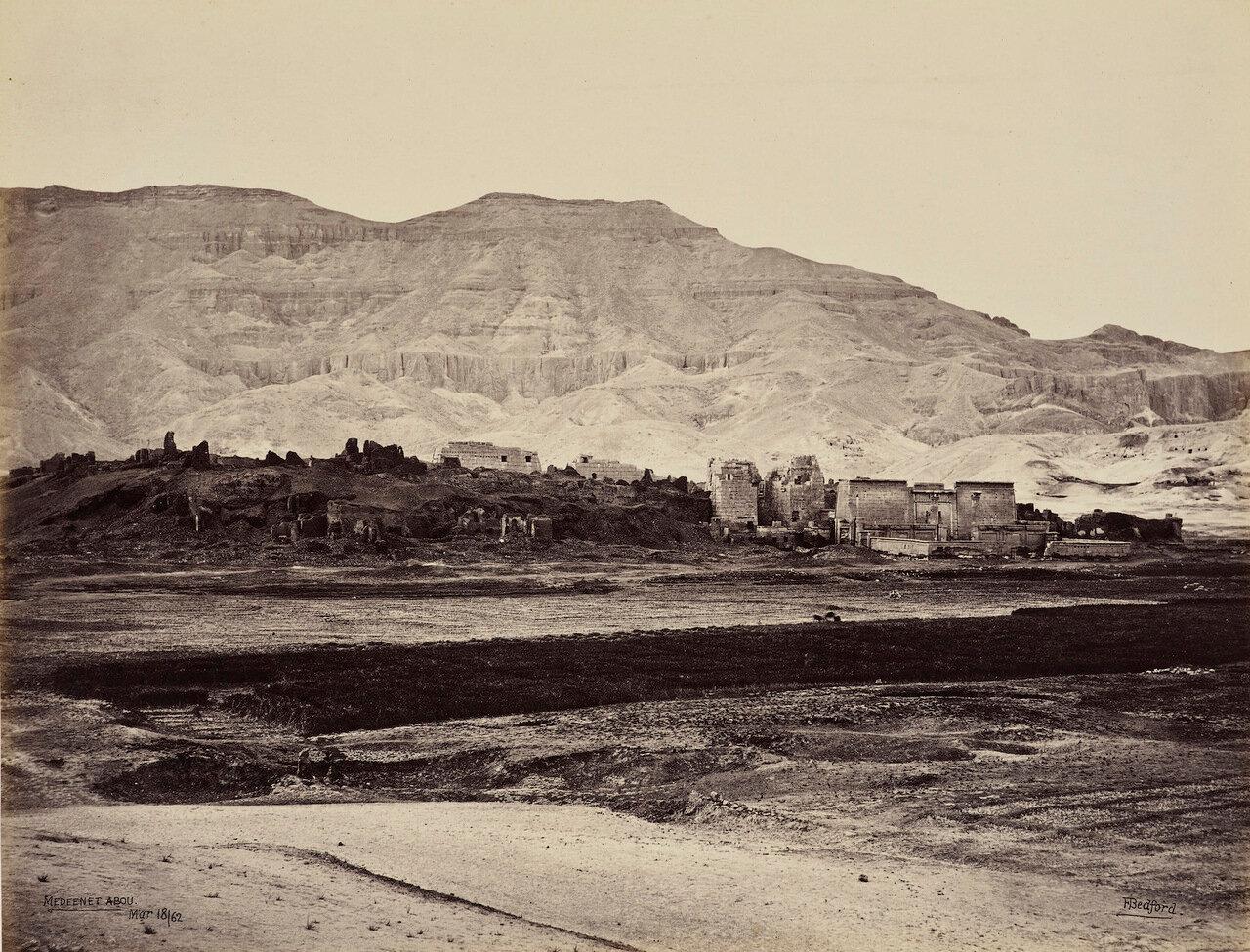 18 марта 1862. Общий вид Мединет Абу, Фивы